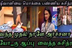 RJ Suchitra Bigg Boss Tamil video